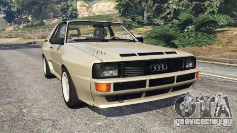Audi Sport quattro v1.4 для GTA 5