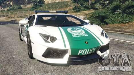 Lamborghini Aventador LP700-4 Dubai Police v5.5 для GTA 5