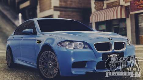 BMW M5 F10 Stock MTA Version для GTA San Andreas