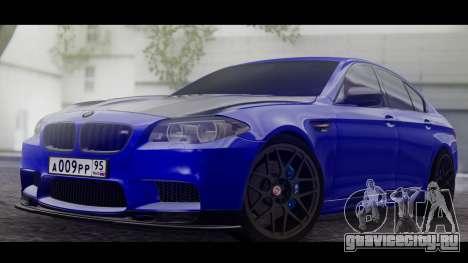 BMW M5 F10 Top Service MSK для GTA San Andreas вид слева
