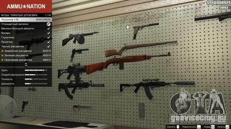 .30 Cal M1 Carbine Rifle для GTA 5 второй скриншот