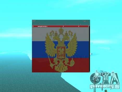 SampGui Флаг России с гербом для GTA San Andreas
