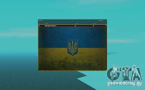 Sampgui и mouse в стиле Украинского флага для GTA San Andreas