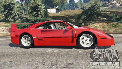 Ferrari F40 1987 для GTA 5 вид слева