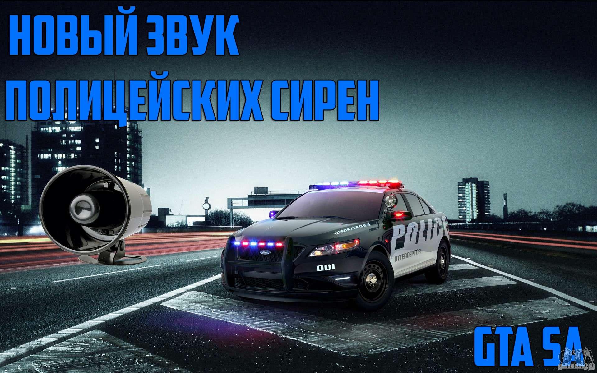 Звук полиции машины скачать