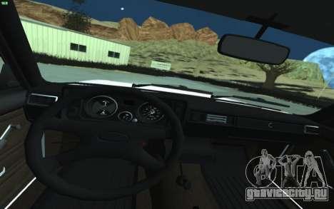 ВАЗ 2105 для GTA San Andreas для GTA San Andreas вид изнутри