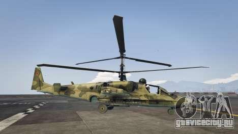 Ка-52 Аллигатор для GTA 5 второй скриншот