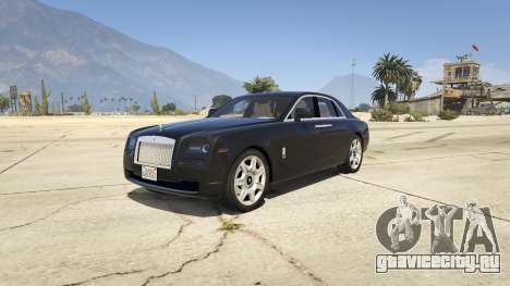 Rolls Royce Ghost 2014 для GTA 5