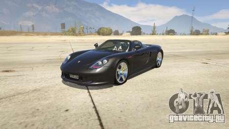 Porsche Carrera GT 2.0 для GTA 5