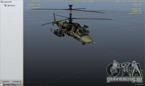 Ка-52 Аллигатор для GTA 5 восьмой скриншот