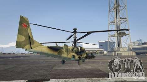 Ка-52 Аллигатор для GTA 5 третий скриншот