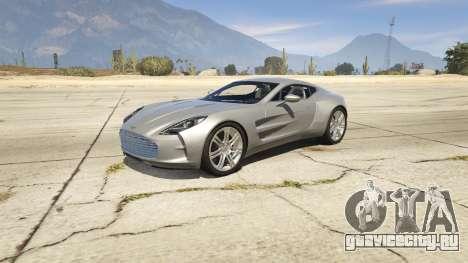 2012 Aston Martin One-77 v1.0 для GTA 5