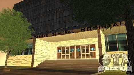 LSPD, All Saints Hospital & Skyscrapers 2016 для GTA San Andreas четвёртый скриншот
