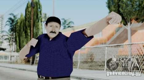 Atendedor de Boludos для GTA San Andreas