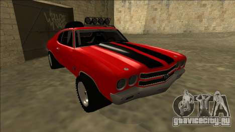 Chevrolet Chevelle Rusty Rebel для GTA San Andreas вид слева