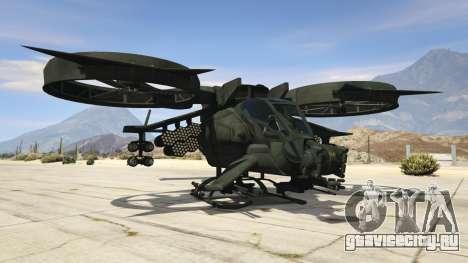 AT-99 Scorpion для GTA 5