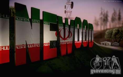 New Vinewood colors Iran flag для GTA San Andreas третий скриншот