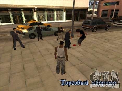 Русские в Торговом квартале для GTA San Andreas