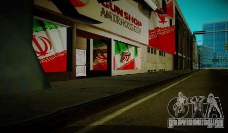 Iranian ammunation для GTA San Andreas второй скриншот