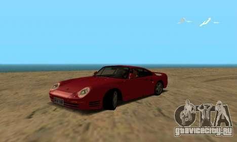Porsche 959 для GTA San Andreas