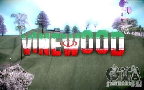 New Vinewood colors Iran flag для GTA San Andreas
