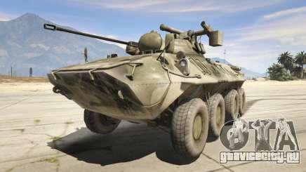 BTR-90 Rostok для GTA 5
