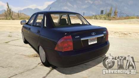 Лада Седан Баклажан для GTA 5 вид сзади слева