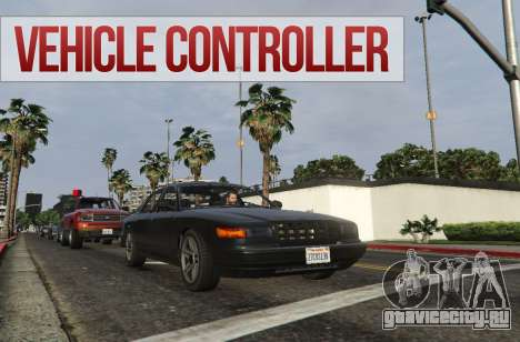 Vehicle Controller для GTA 5