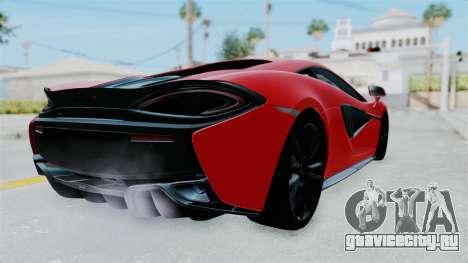 McLaren 570S 2016 для GTA San Andreas вид справа