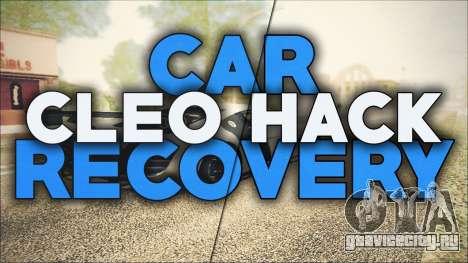 CarRecovery для GTA San Andreas