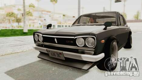 Nissan Skyline KPGC10 1971 Camber для GTA San Andreas