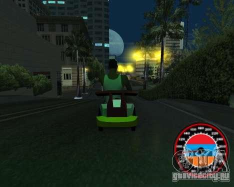 Спидометр в стиле Армянского флага для GTA San Andreas пятый скриншот