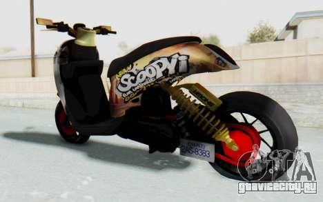 Honda Scoopyi Modified для GTA San Andreas вид слева