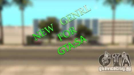 Новые звуки оружия для GTA San Andreas