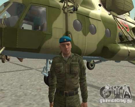 Пак бойцов ВДВ для GTA San Andreas пятый скриншот