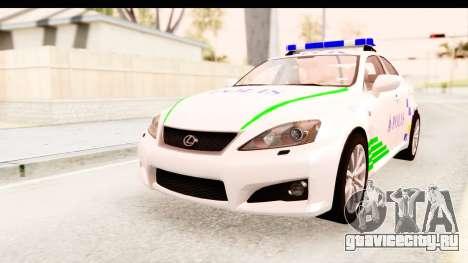 Lexus IS F PDRM для GTA San Andreas вид справа