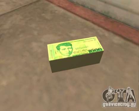 1000 Armenian Dram для GTA San Andreas четвёртый скриншот