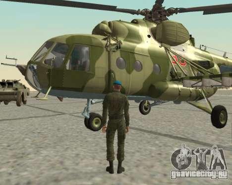 Пак бойцов ВДВ для GTA San Andreas седьмой скриншот