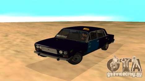 Ваз-2106 для GVR ранняя версия для GTA San Andreas