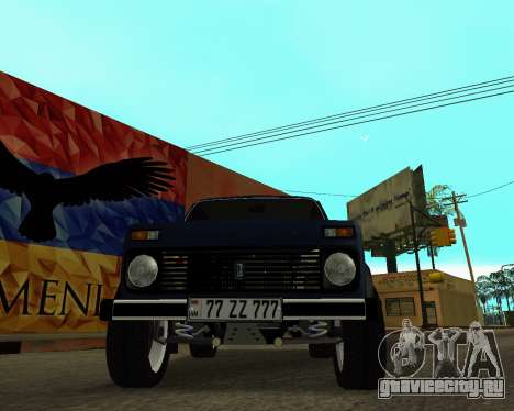 Niva 2121 Armenian для GTA San Andreas салон