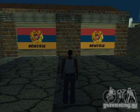 Новый гараж Армения для GTA San Andreas