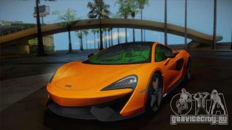 McLaren 570GT 2016 для GTA San Andreas