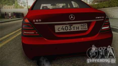 Mercedes-Benz W221 S65 Stance v2 для GTA San Andreas вид справа