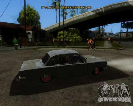 ГАЗ 2401 для GTA San Andreas вид слева