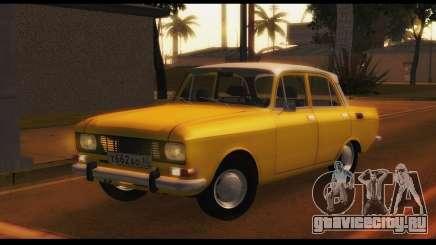 Москвич 2140 GVR v1 для GTA San Andreas