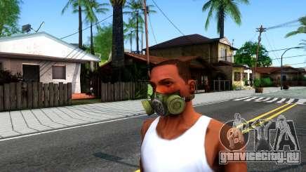 Gas Mask From S.T.A.L.K.E.R. Clear Sky для GTA San Andreas