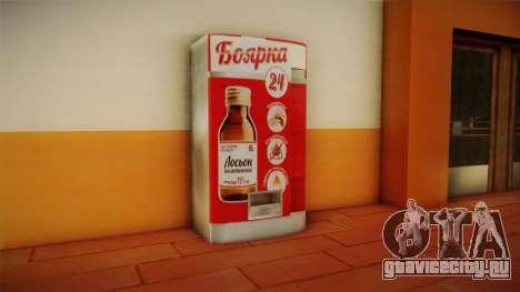 Автомат с боярышником для GTA San Andreas третий скриншот