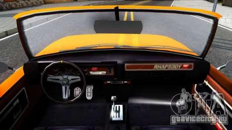 GTA V Declasse Rhapsody Cabrio Style для GTA San Andreas вид изнутри