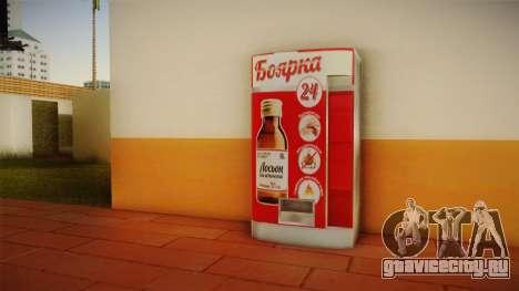 Автомат с боярышником для GTA San Andreas второй скриншот