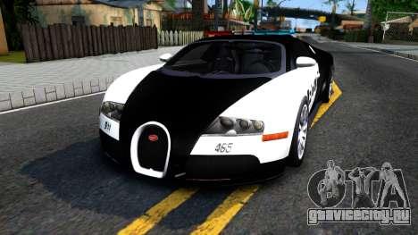 Bugatti Veyron NFS HP Police для GTA San Andreas